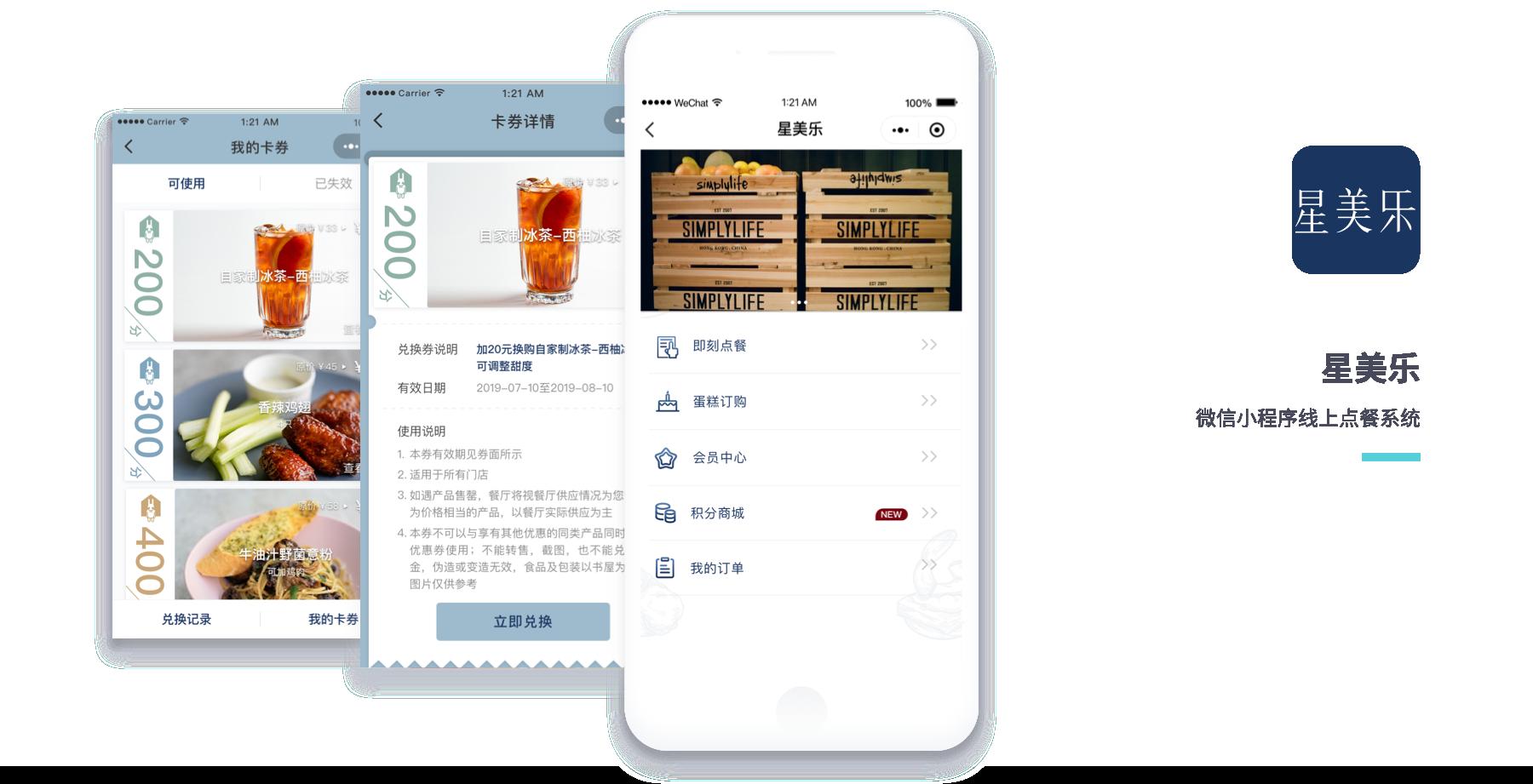 深圳APP小程序开发案例
