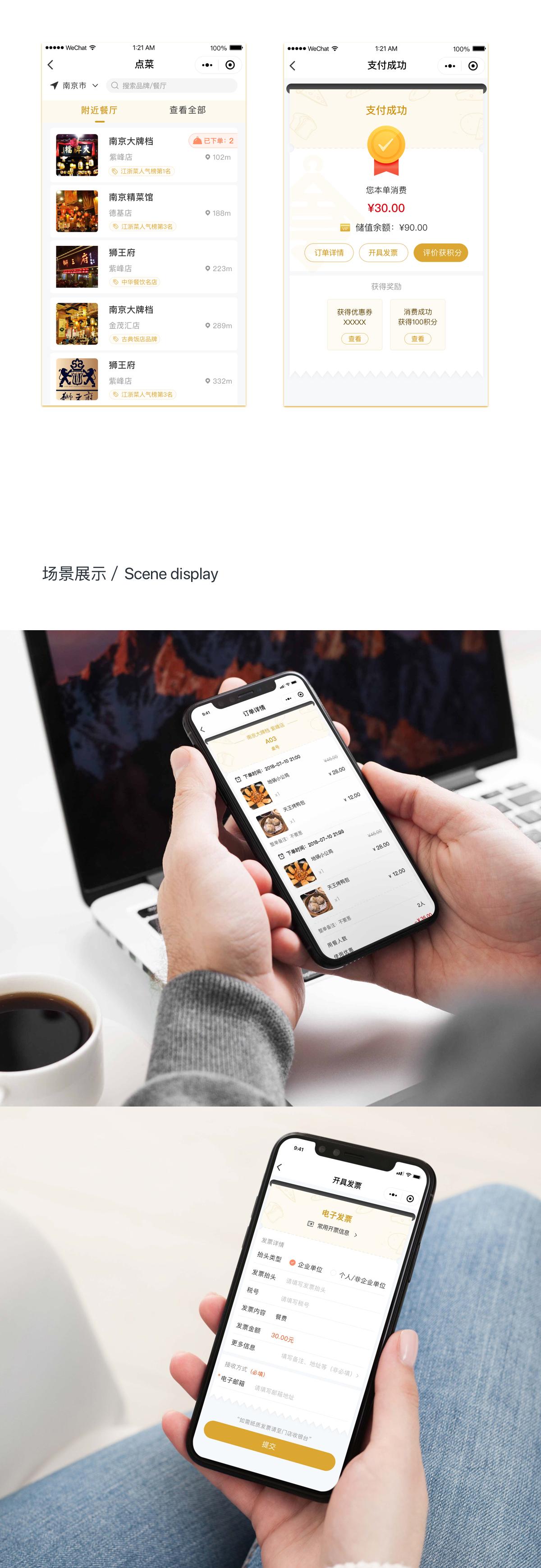 南京大牌档小程序开发